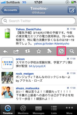 TweetlogixUpdate2-09.png