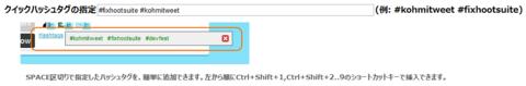 FHE232_クイックハッシュタグで使用する登録ハッシュタグ.png